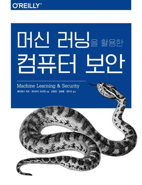 Book cover of Machine Learning & Security (Korean)